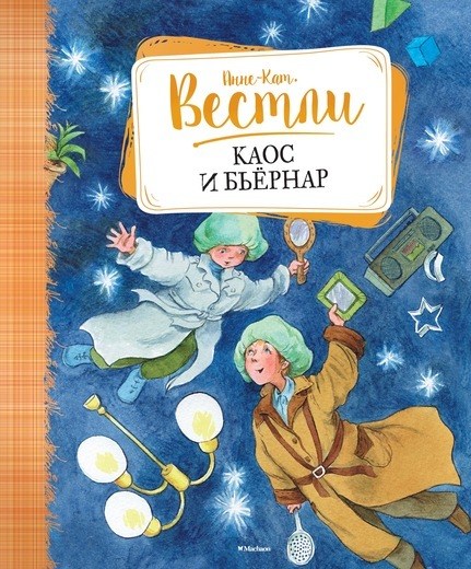 """Купить книгу """"Каос и Бьёрнар"""""""