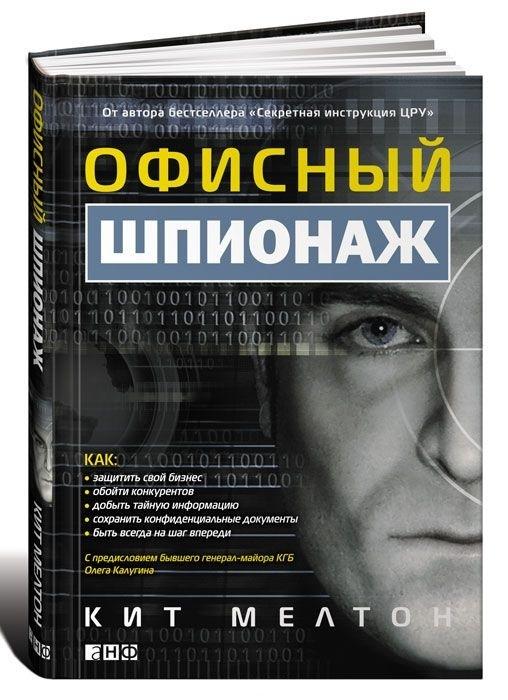 """Купить книгу """"Офисный шпионаж"""""""