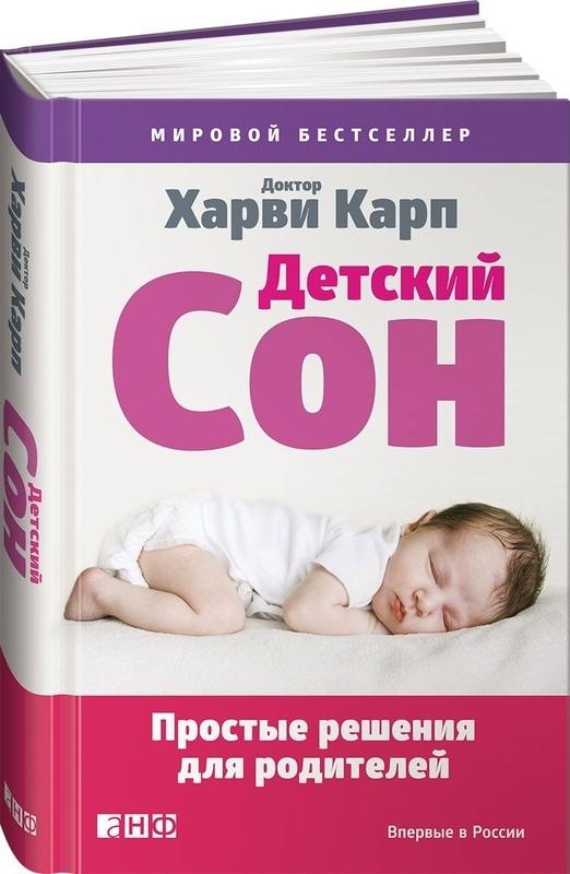 """Купить книгу """"Детский сон. Простые решения для родителей"""""""
