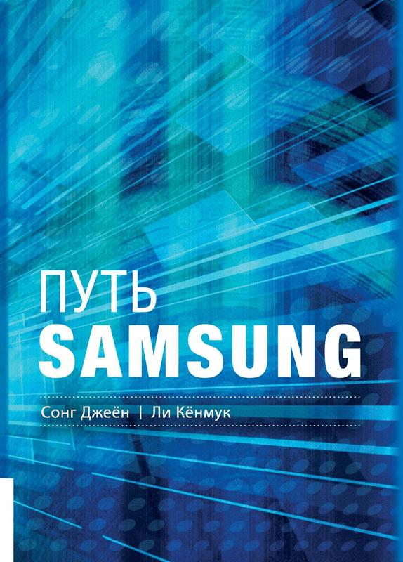 """Купить книгу """"Путь Samsung: Стратегии управления изменениями от мирового лидера в области инноваций и дизайна"""""""