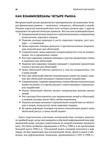 """Купить книгу """"Межрыночный анализ. Принципы взаимодействия финансовых рынков"""""""