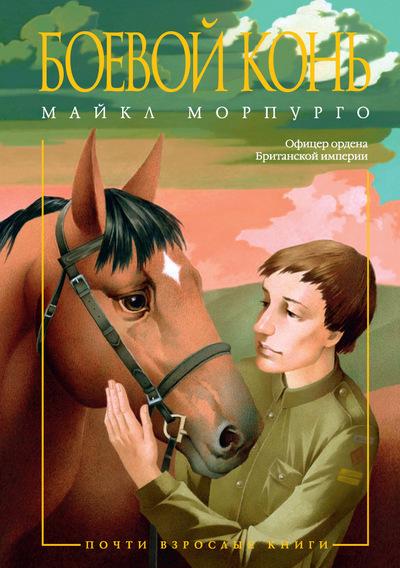 """Купить книгу """"Боевой конь"""""""