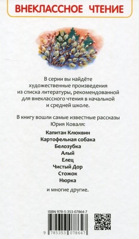 """Купить книгу """"Капитан Клюквин. Рассказы"""""""