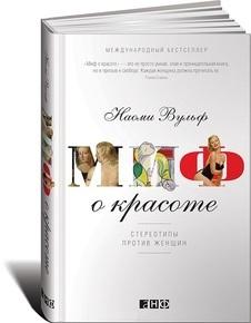 """Купить книгу """"Миф о красоте. Стереотипы против женщин"""""""
