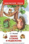 Сказки о ёжике и медвежонке - купить и читать книгу