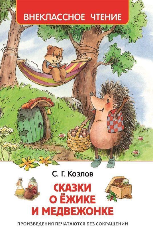 """Купить книгу """"Сказки о ёжике и медвежонке"""""""