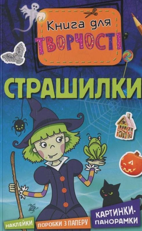 Страшилки - купити і читати книгу