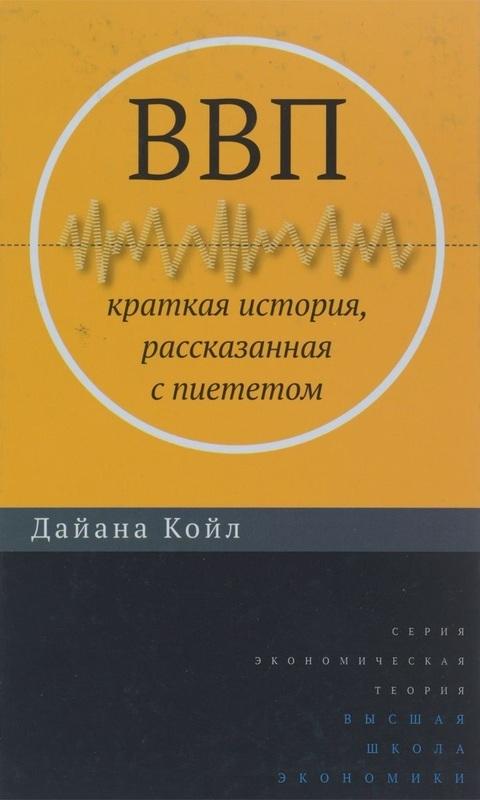 """Купить книгу """"ВВП. Краткая история, рассказанная с пиететом"""""""