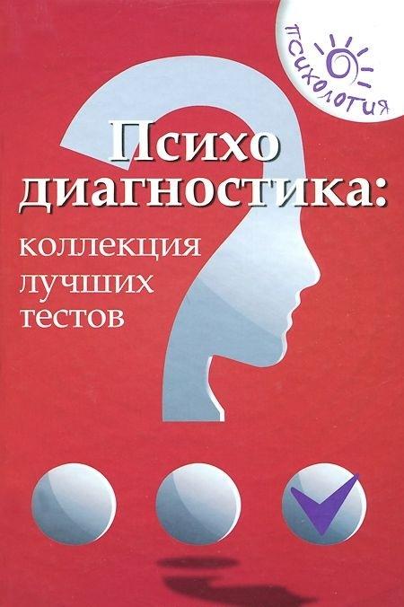 """Купить книгу """"Психодиагностика. Коллекция лучших тестов"""""""