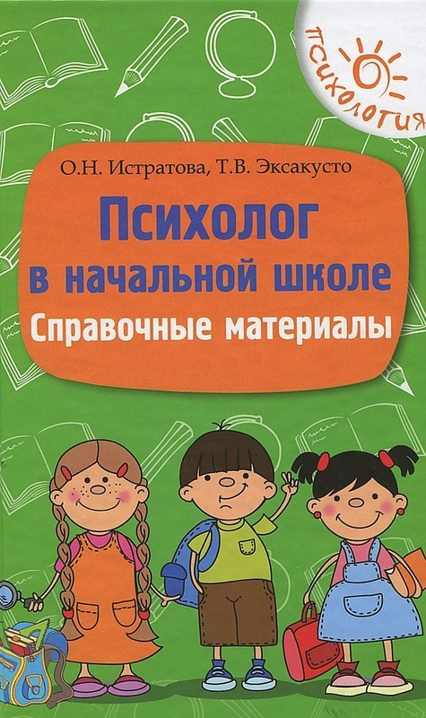 """Купить книгу """"Психолог в начальной школе. Справочные материалы"""""""