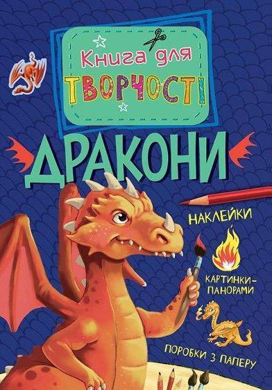 """Купить книгу """"Дракони. Книга для творчості (+ наклейки)"""""""