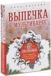 Супер-мультиварка от Анны Китаевой (комплект из 2 книг)