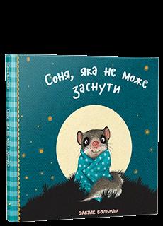 """Купить книгу """"Соня, яка не може заснути"""""""