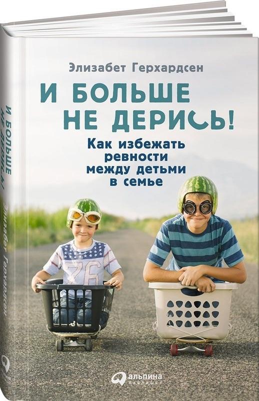 """Купить книгу """"И больше не дерись! Как избежать ревности между детьми в семье"""""""