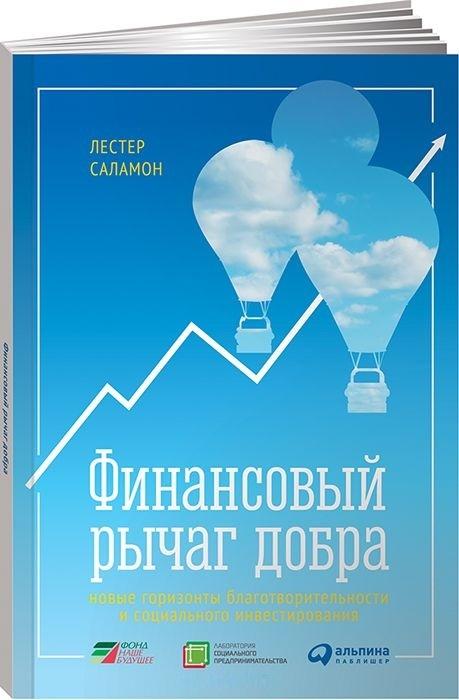 """Купить книгу """"Финансовый рычаг добра. Новые горизонты благотворительности и социального инвестирования"""""""