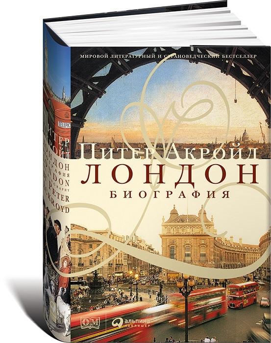 """Купить книгу """"Лондон. Биография"""""""