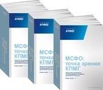 МСФО. Точка зрения КПМГ. Практическое руководство по Международным стандартам финансовой отчетности. В 3 частях (комплект)