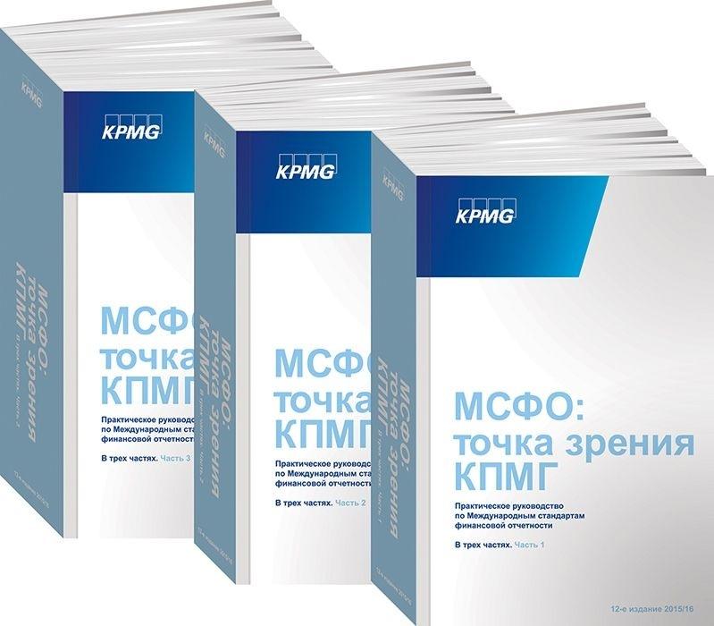"""Купить книгу """"МСФО. Точка зрения КПМГ. Практическое руководство по Международным стандартам финансовой отчетности. В 3 частях (комплект)"""""""