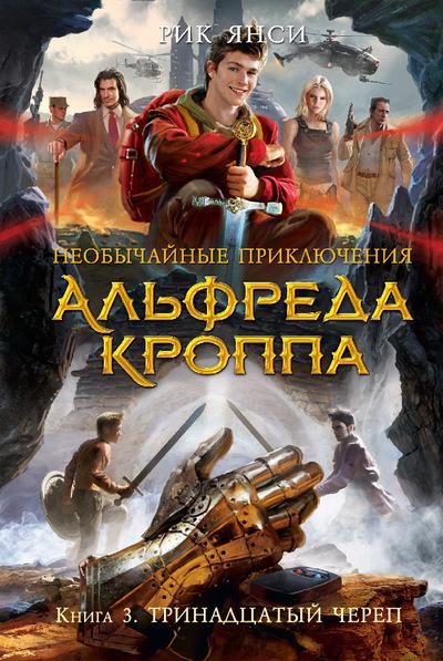"""Купить книгу """"Необычайные приключения Альфреда Кроппа. Тринадцатый череп. Книга 3"""""""