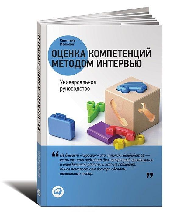 """Купить книгу """"Оценка компетенций методом интервью. Универсальное руководство"""""""