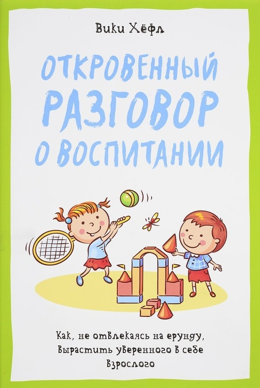 """Купить книгу """"Откровенный разговор о воспитании. Как, не отвлекаясь на ерунду, вырастить уверенного в себе взрослого"""""""