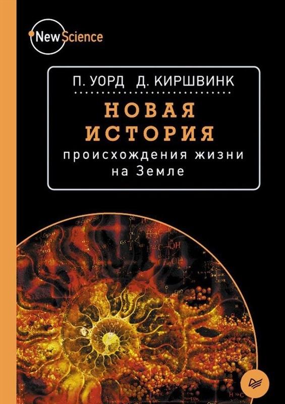 """Купить книгу """"Новая история происхождения жизни на Земле"""""""
