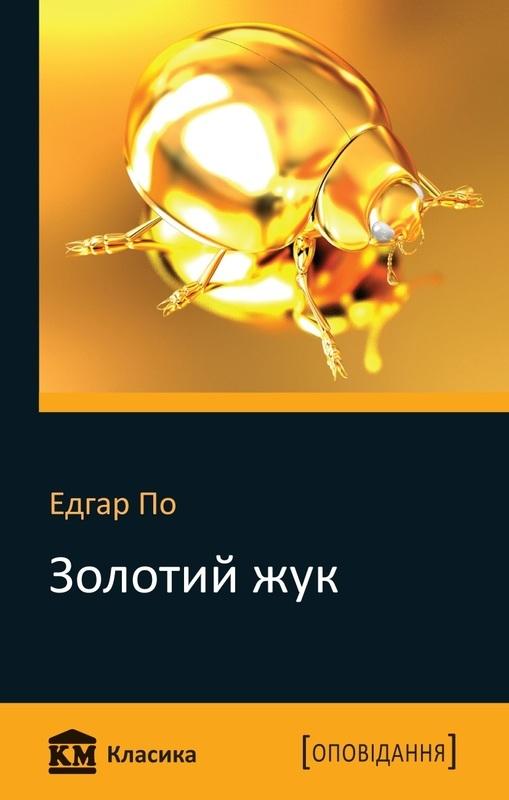 """Купить книгу """"Золотий жук"""""""