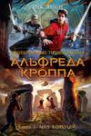 Необычайные приключения Альфреда Кроппа. Книга 1. Меч Королей