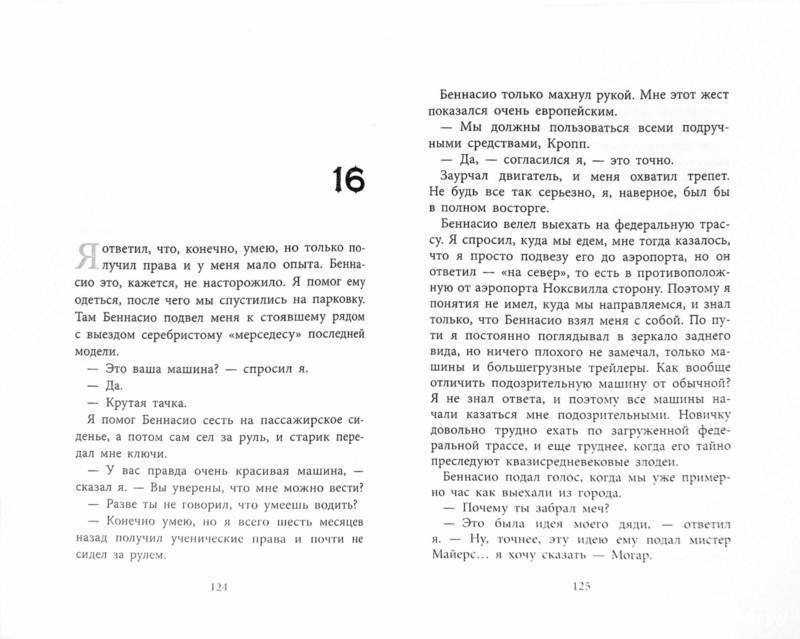 """Купить книгу """"Необычайные приключения Альфреда Кроппа. Книга 1. Меч Королей"""""""