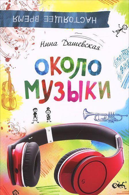 """Купить книгу """"Около музыки"""""""