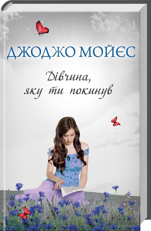 """Купить книгу """"Дівчина, яку ти покинув"""""""