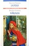 Братья Гримм Сказки / Märchen - купить и читать книгу