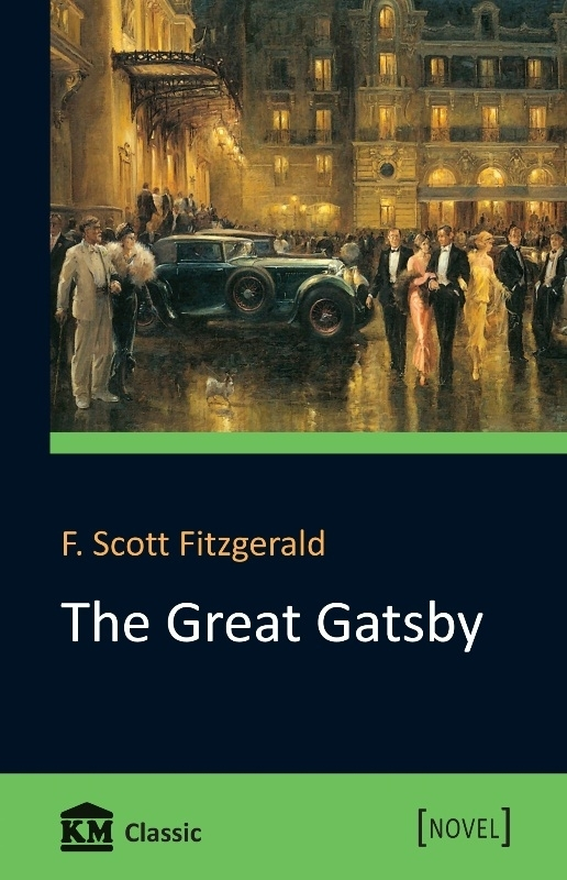 "Купить книгу ""The Great Gatsby"""