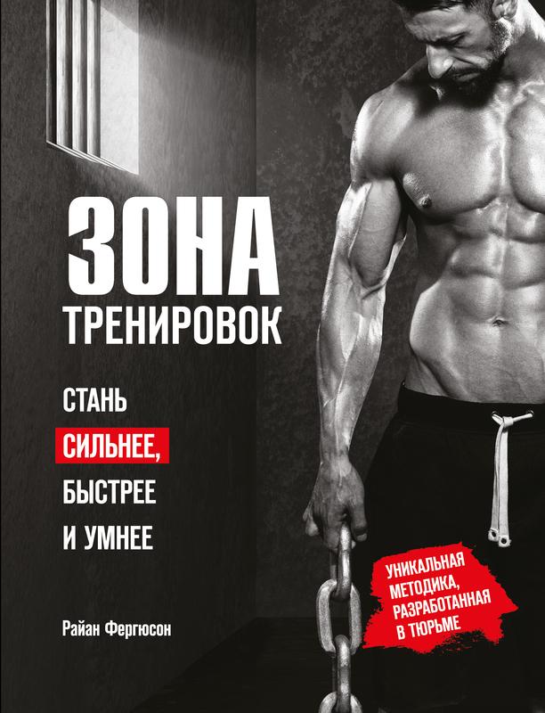 """Купить книгу """"Зона тренировок. Стань сильнее, быстрее и умнее"""""""