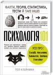 Психологія 101: Факти, теорія, статистика, тести й таке інше - купити і читати книгу