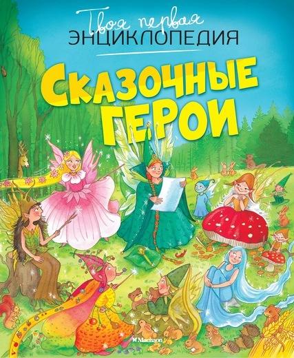 """Купить книгу """"Сказочные герои"""""""