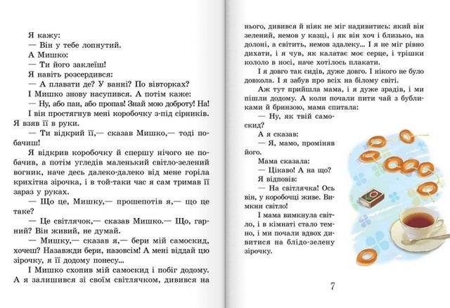 """Купить книгу """"Денискові оповідання"""""""