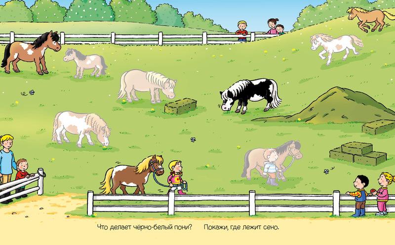 Лошадки - купить и читать книгу