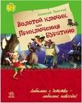 Золотой ключик, или приключения Буратино - купить и читать книгу