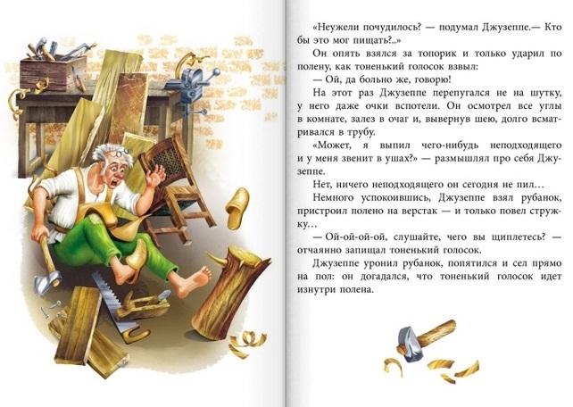 """Купить книгу """"Золотой ключик, или приключения Буратино"""""""
