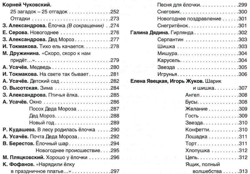 """Купить книгу """"365 стихов на круглый год"""""""