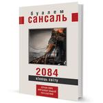 2084. Кінець світу
