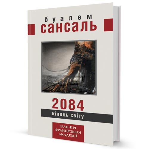 """Купить книгу """"2084. Кінець світу"""""""