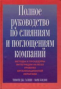"""Купить книгу """"Полное руководство по слияниям и поглощениям компаний"""""""