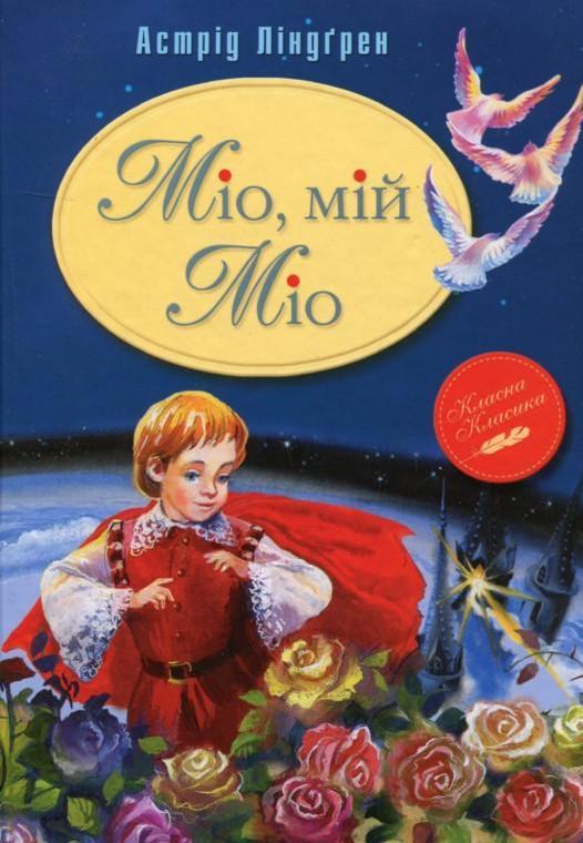 Міо, мій Міо - купить и читать книгу