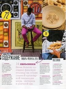 """Купить книгу """"Jamie Magazine, №1-2(41), январь-февраль 2016"""""""