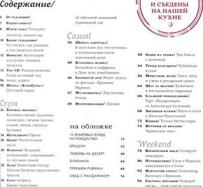 """Купить книгу """"ХлебСоль, №01/02 (69), январь-февраль 2016"""""""