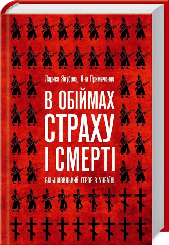 """Купить книгу """"В обіймах страху і смерті. Більшовицький терор в Україні"""""""