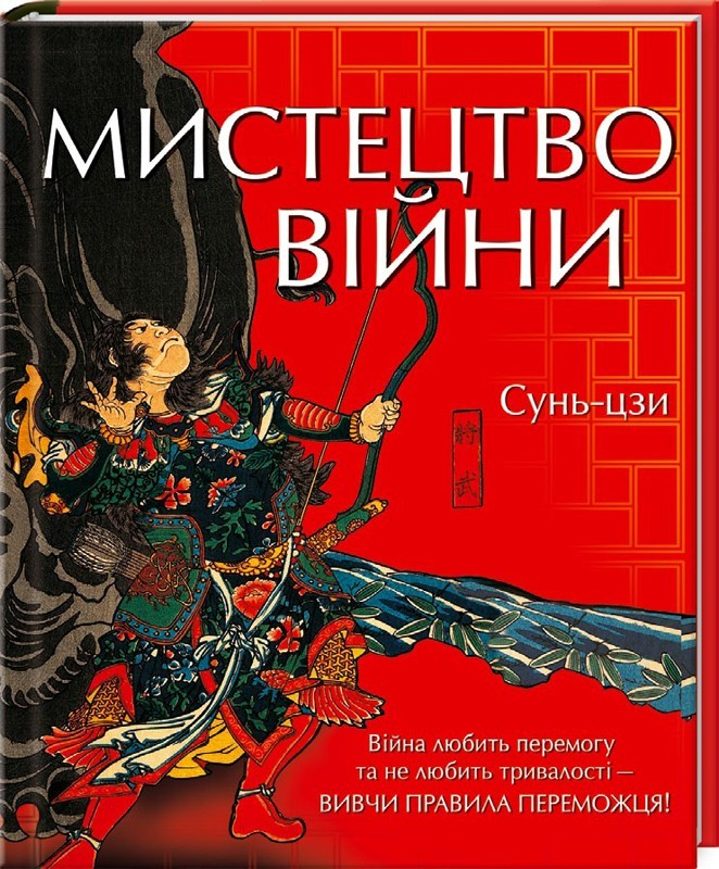 """Купить книгу """"Мистецтво війни"""""""