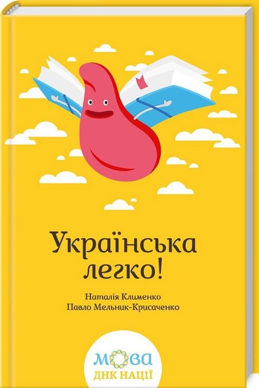 """Купить книгу """"Українська легко!"""""""